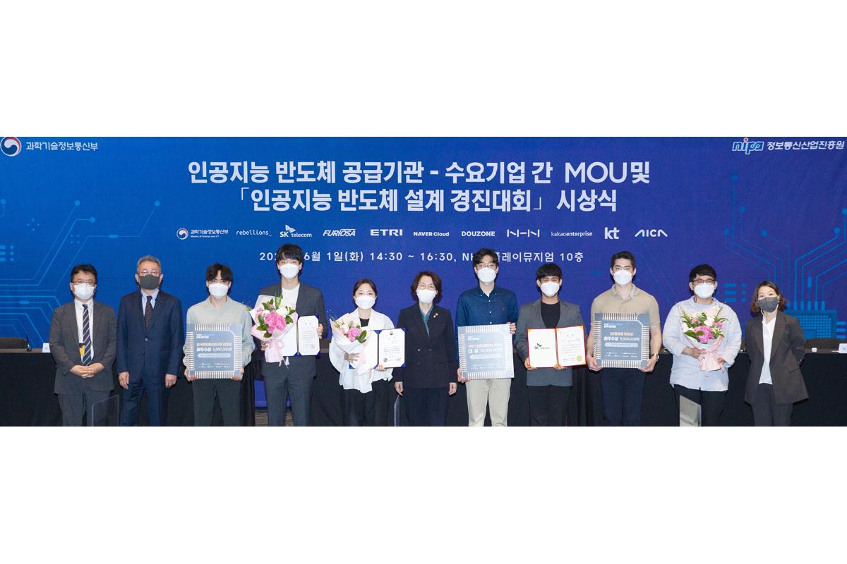 2020 인공지능 반도체 설계 경진대회 수상 (2021.06.01.)